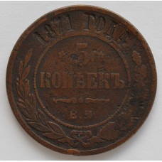Монета 5 копеек 1871 г. ЕМ. Александр II. Екатеринбургский монетный двор