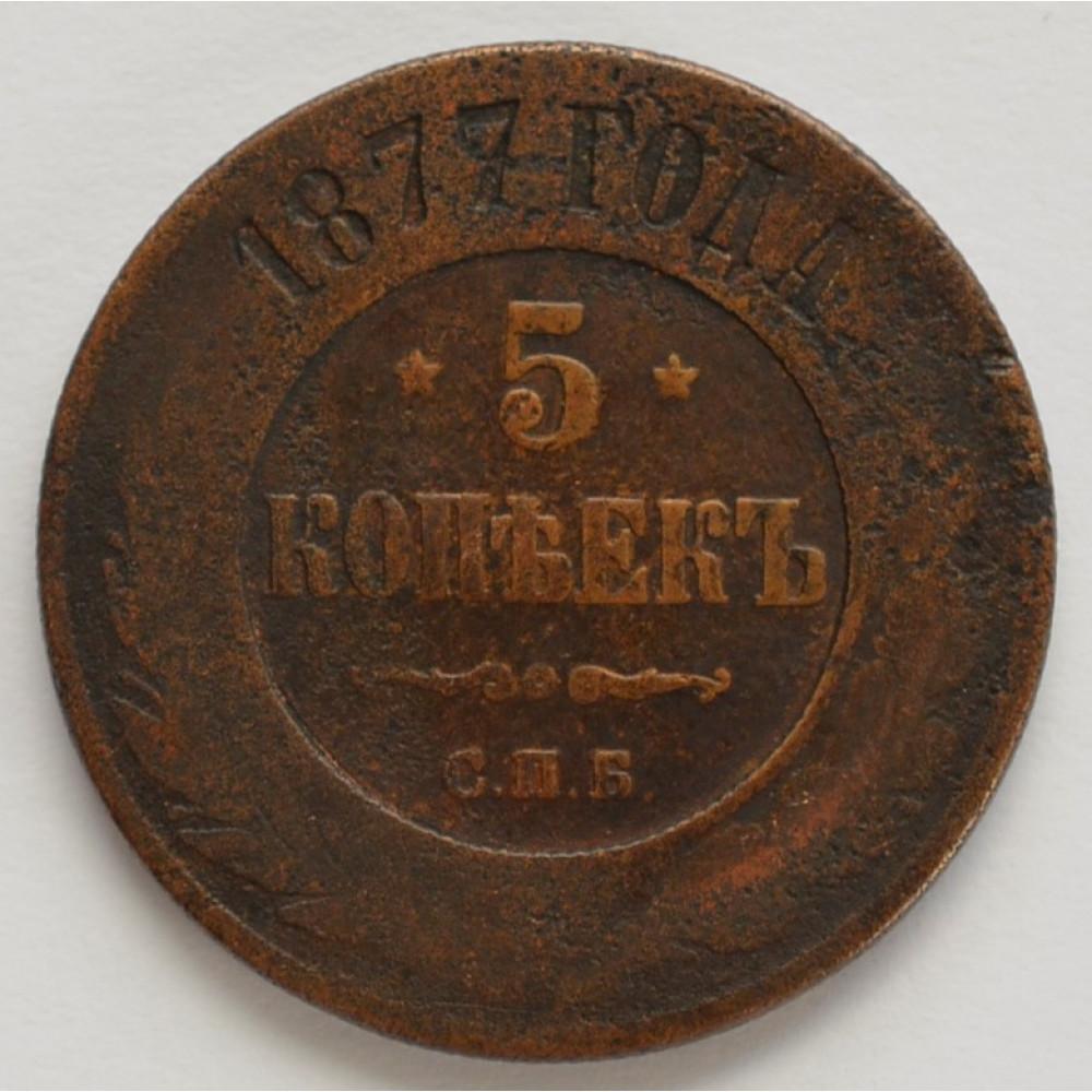 Монета 5 копеек 1877 г. Александр II. СПБ