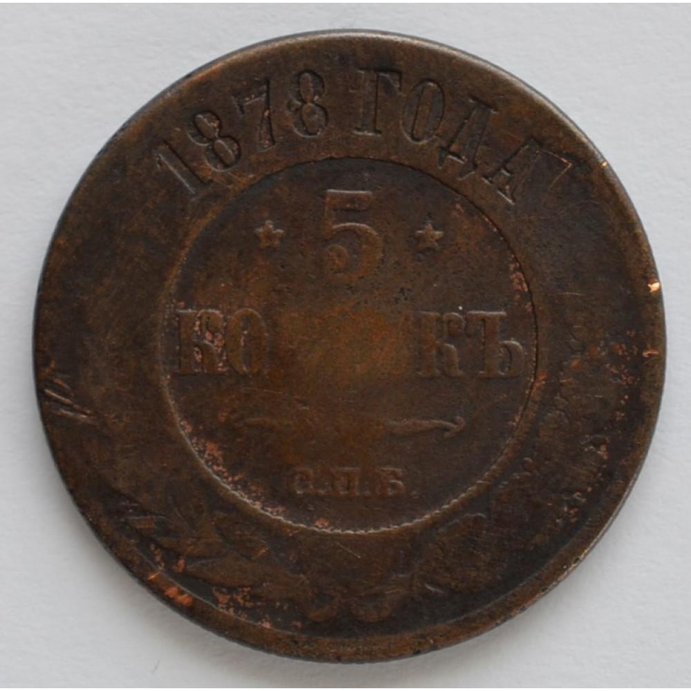Монета 5 копеек 1878 г. Александр II. СПБ