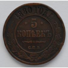 Монета 5 копеек 1880 г. Александр II. СПБ
