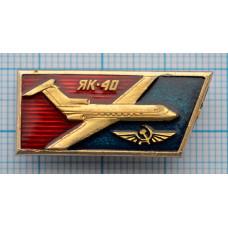 Значок - самолет ЯК-40