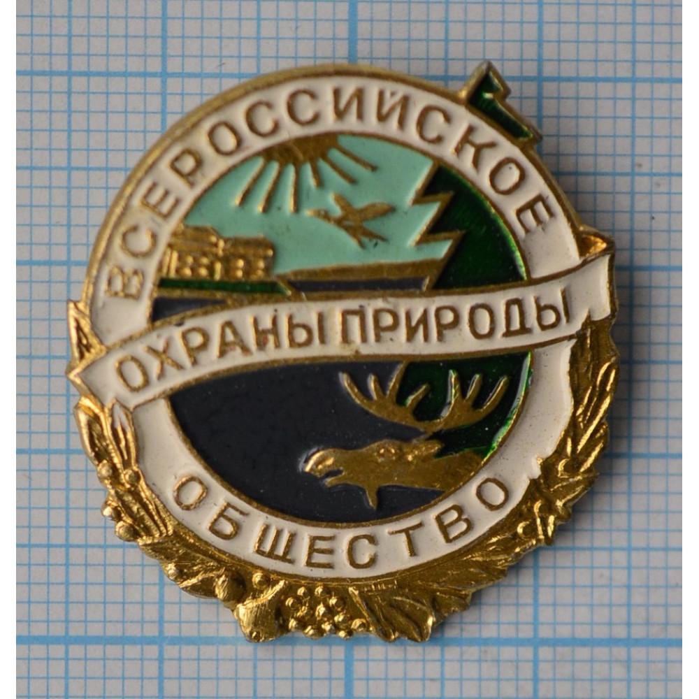 """Значок - общества """"Всероссийское общество охраны природы"""""""