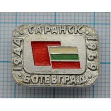 Значок - Флаги дружбы, Саранск, Ботевград