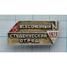 """Значок """"Студенческий всесоюзный отряд"""" 1973"""