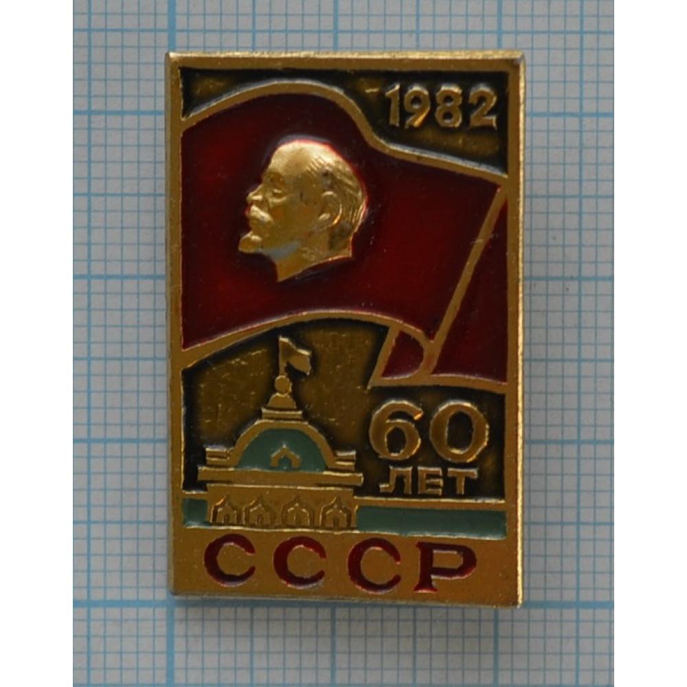 Нагрудный знак В.И. Ленин 60 лет СССР 1982