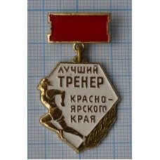 Знак нагрудный - Лучший тренер Красноярского края