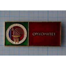 """Серия """"VII спартакиада народов СССР"""", Оргкомитет"""