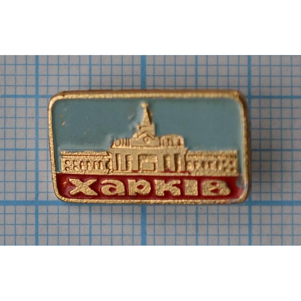 """Значок серии """"Город Харьков"""""""