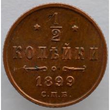 1/2 копейки 1899 г. СПБ. Николай II. Мешковая
