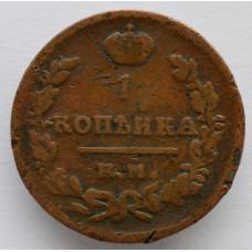 1 копейка 1824 г. ЕМ ПГ. Александр I