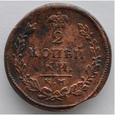 2 копейки 1813 Россия КМ АМ