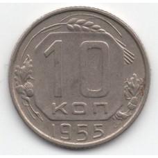 10 копеек 1955 СССР, из оборота