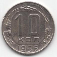 10 копеек 1956 СССР, из оборота