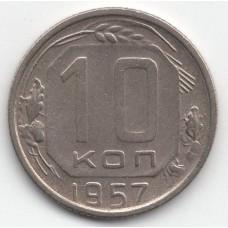 10 копеек 1957 СССР, из оборота