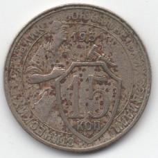 15 копеек 1931 СССР, из оборота