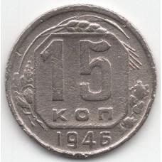 15 копеек 1946 СССР, из оборота