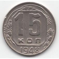 15 копеек 1948 СССР, из оборота