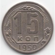 15 копеек 1950 СССР, из оборота