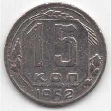 15 копеек 1952 СССР, из оборота