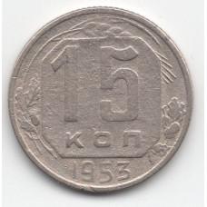 15 копеек 1953 СССР, из оборота