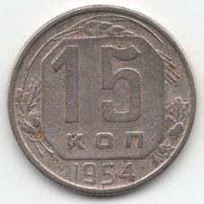 15 копеек 1954 СССР, из оборота