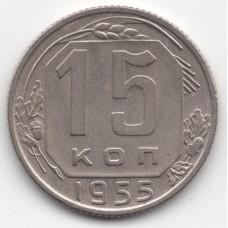 15 копеек 1955 СССР, из оборота