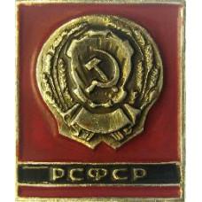 """Серия """"50 лет СССР"""" - РСФСР"""
