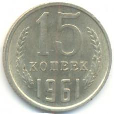 15 копеек 1961 СССР, из оборота