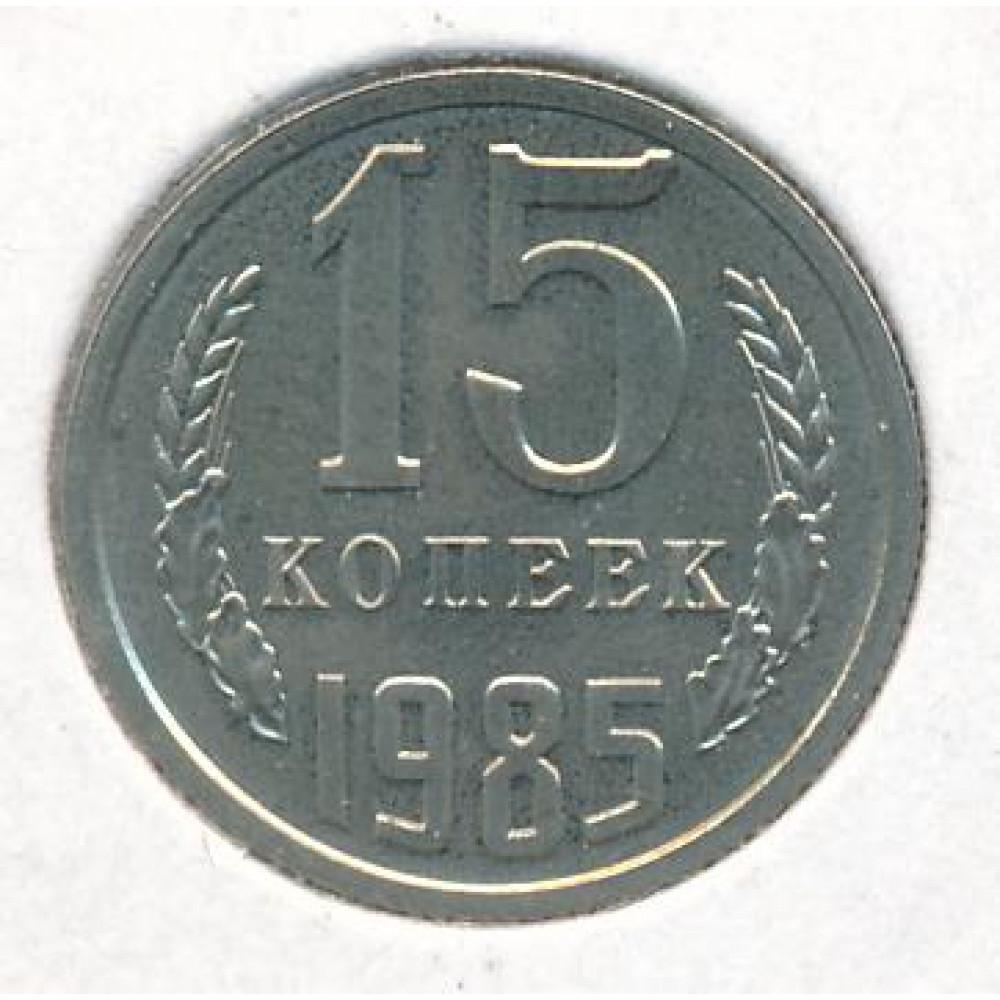 15 копеек 1985 СССР, из оборота