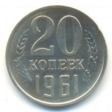 20 копеек 1961 СССР, из оборота