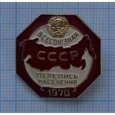 Нагрудный знак - Всесоюзная перепись населения 1970 год.