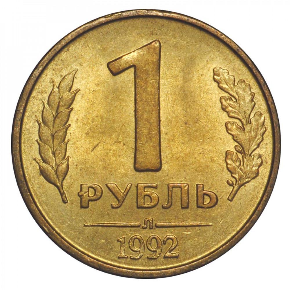 "1 рубль 1992 г. ЛМД, из оборота (Буква ""Л"")"