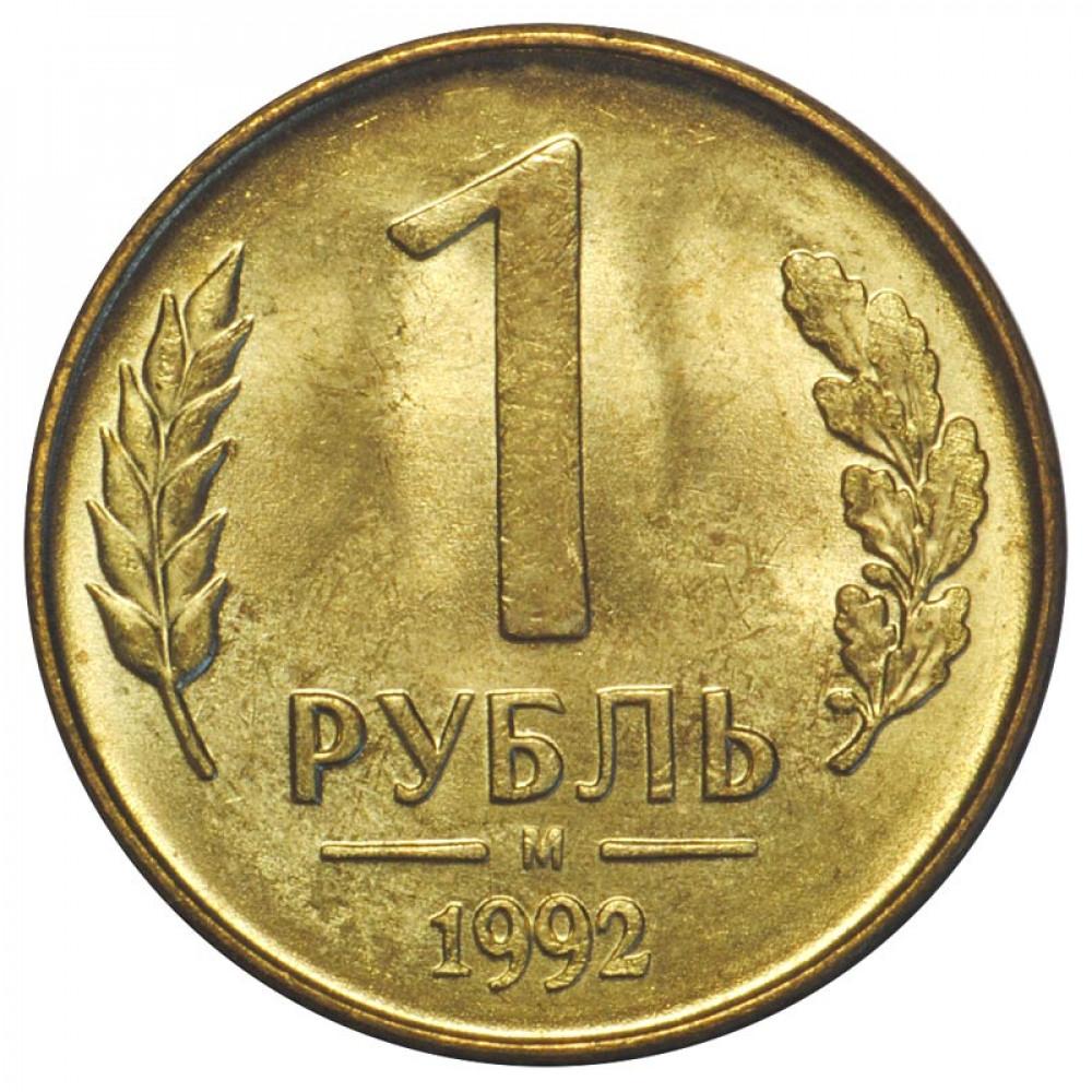 """1 рубль 1992 г. ММД, из оборота (Буква """"М"""")"""