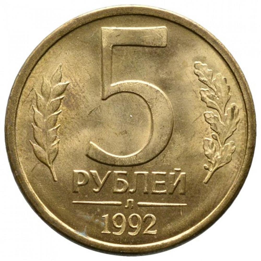 """5 рублей 1992 г. ЛМД, из оборота (Буква """"Л"""")"""