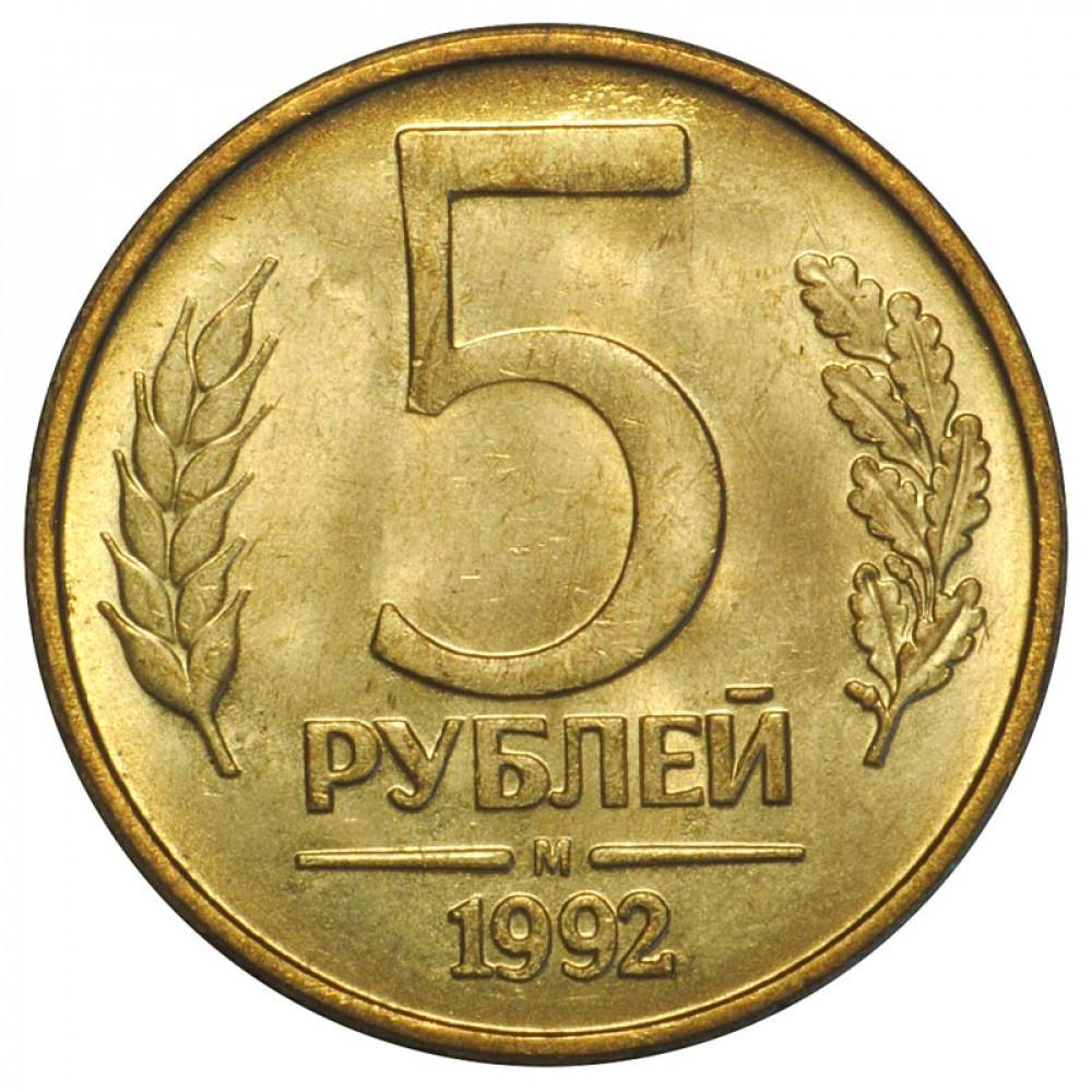 "5 рублей 1992 г. ММД, из оборота (Буква ""М"")"