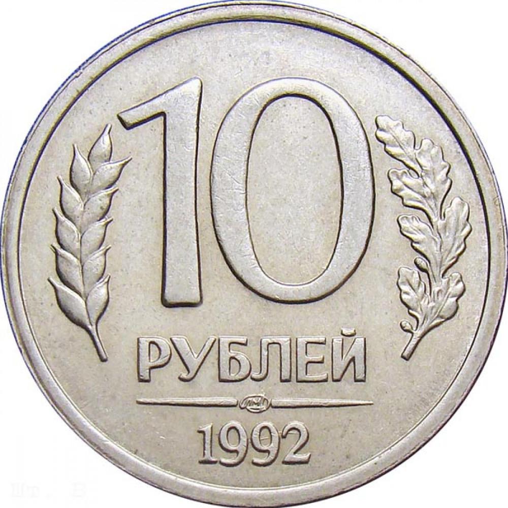 10 рублей 1992 г. ЛМД, из оборота. Немагнитная