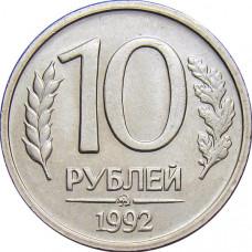 10 рублей 1992 г. ММД, из оборота. Немагнитная
