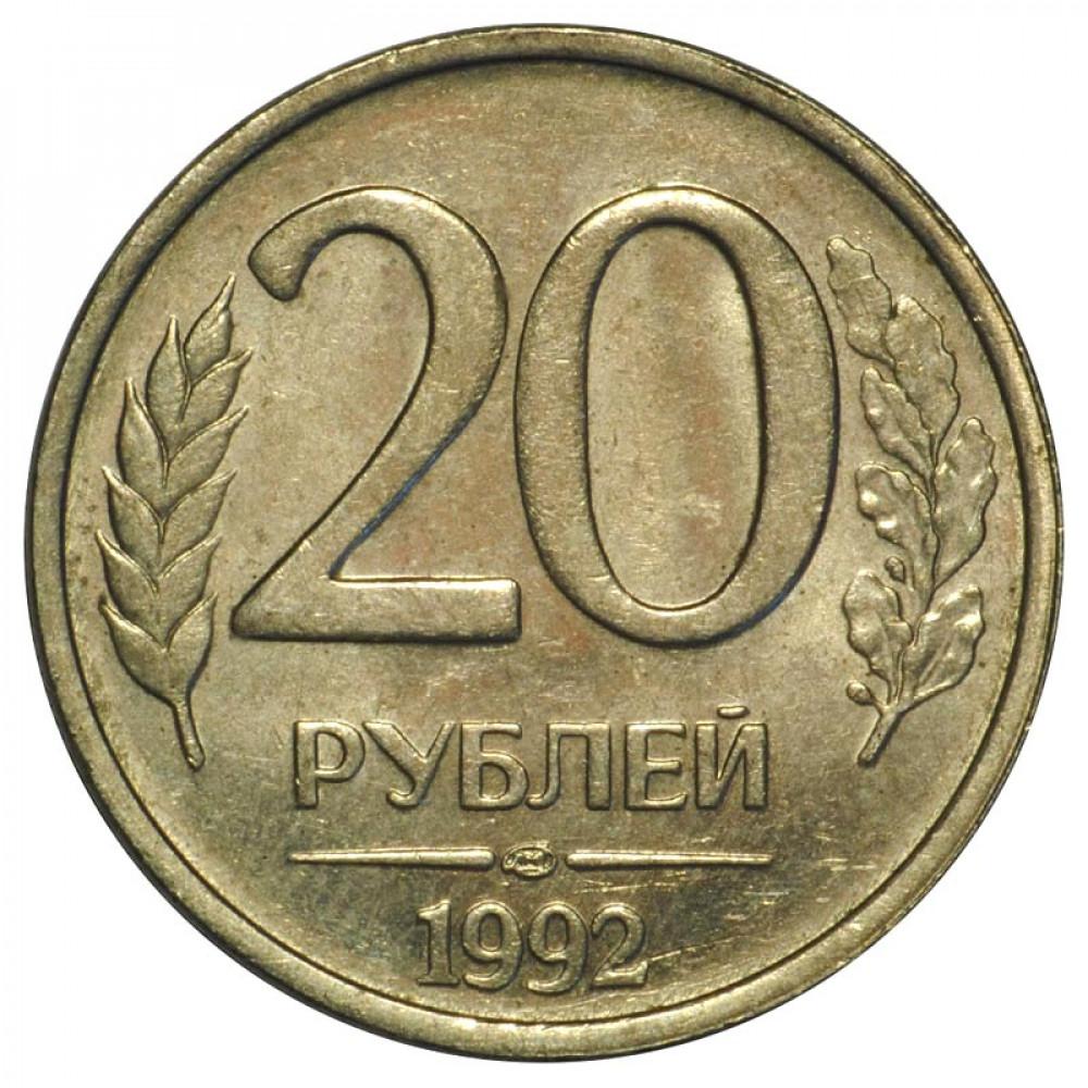 20 рублей 1992 г. ЛМД, из оборота. Немагнитная