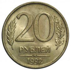 20 рублей 1992 г. ММД, из оборота. Немагнитная