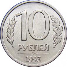10 рублей 1993 г. ММД, UNC. Магнитная