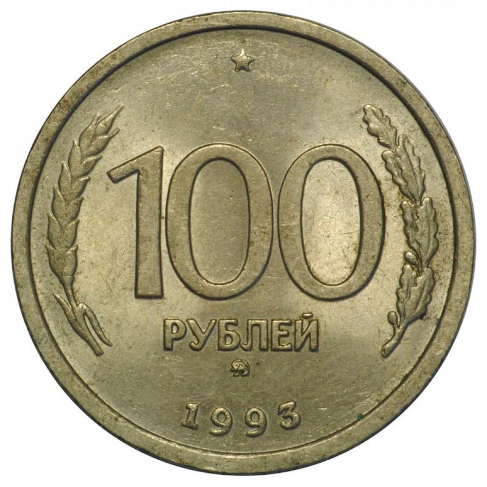 100 рублей 1993 г. ММД, из оборота