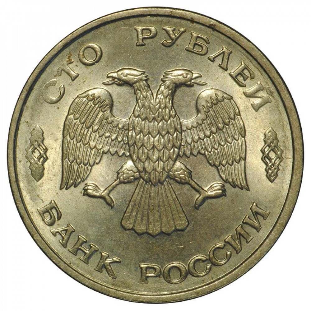 100 рублей 1993 г. ЛМД, из оборота