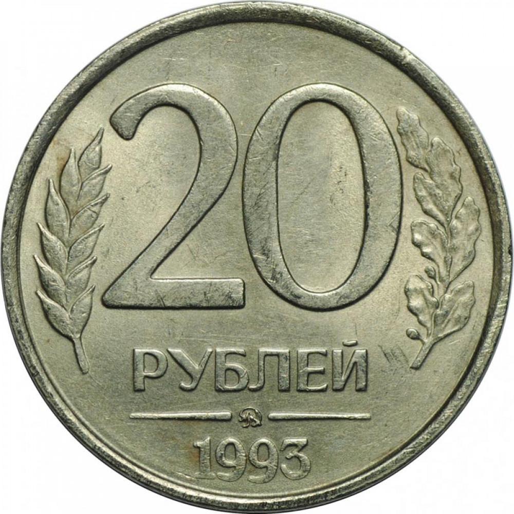 20 рублей 1993 г. ММД, из оборота. Магнитная