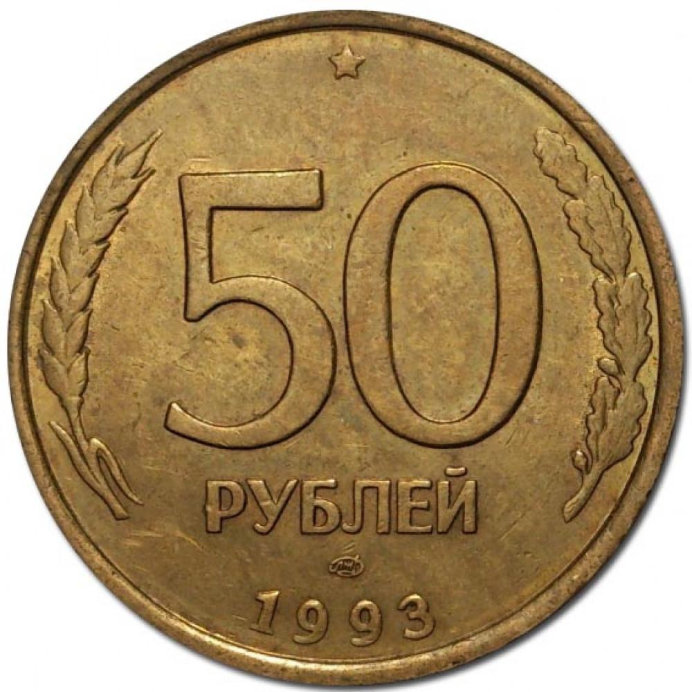 50 рублей 1993 г. ЛМД, из оборота
