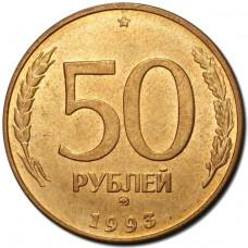 50 рублей 1993 г. ММД, из оборота ( немагнитная)