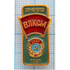 Значок - ВЛКСМ 1931 год.