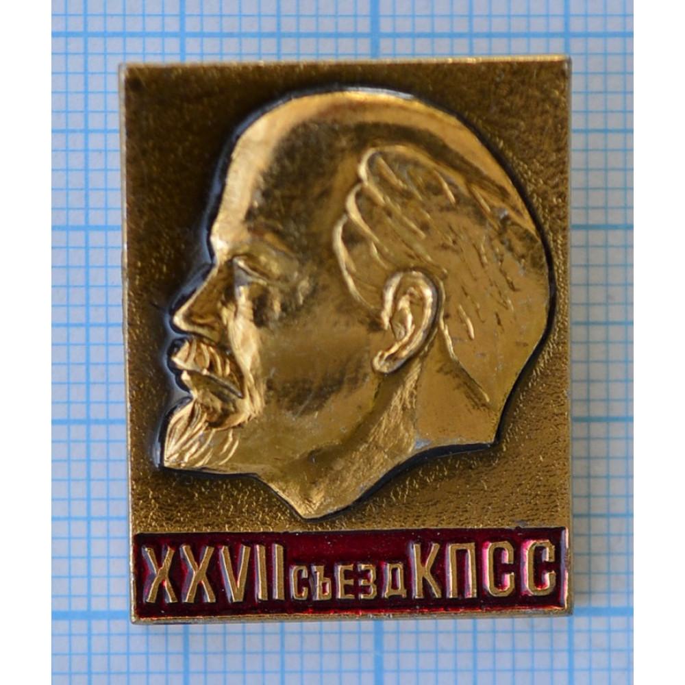 Значок - 27 съезд КПСС