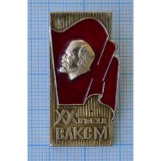 """Значок """"XX Съезд ВЛКСМ"""""""