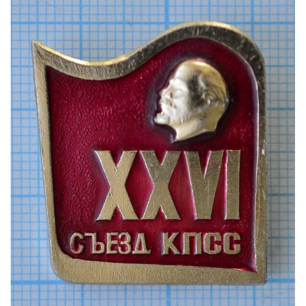 Значок - 26 съезд КПСС