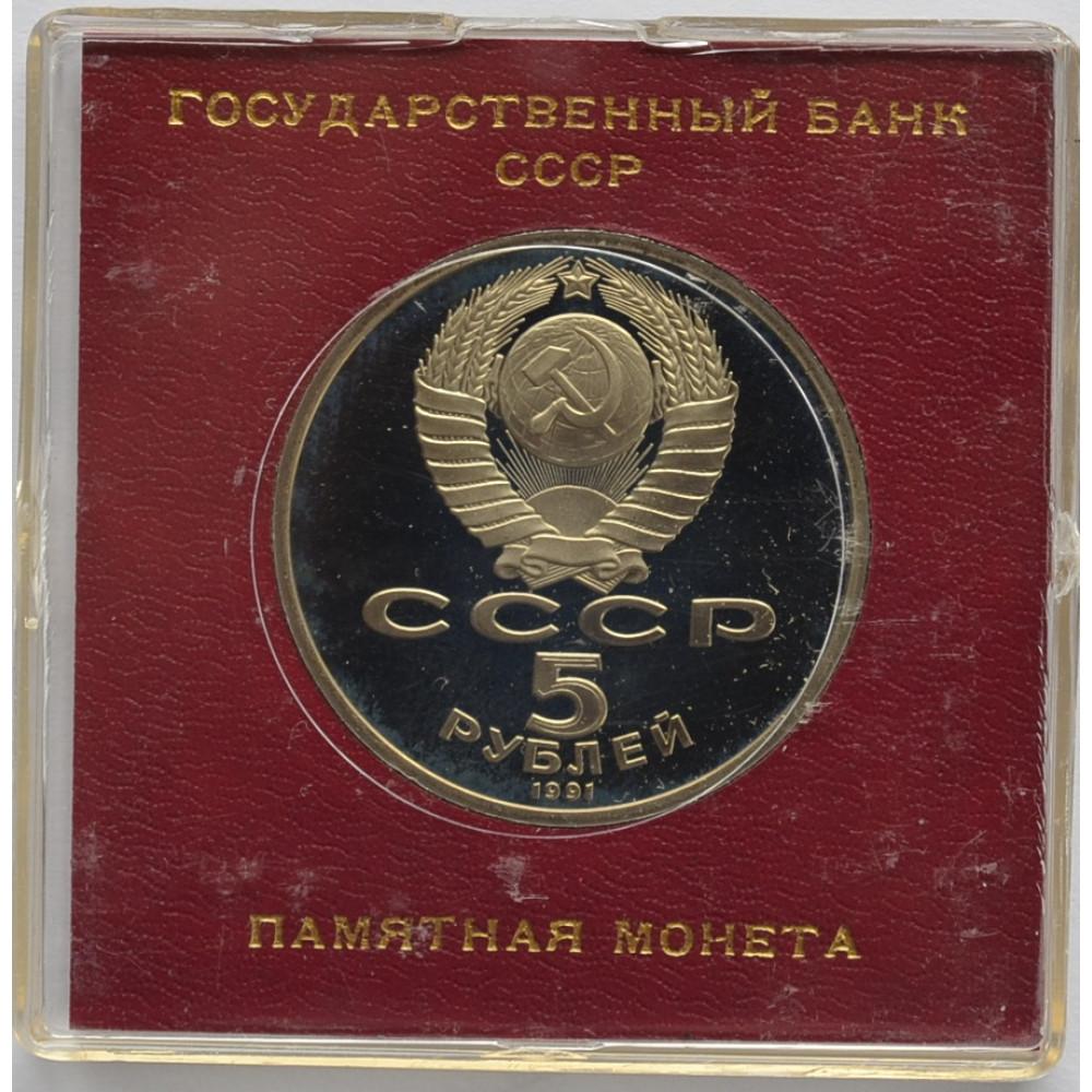 """5 рублей 1991 """"Памятник Давиду Сасунскому в Ереване"""". Proof."""